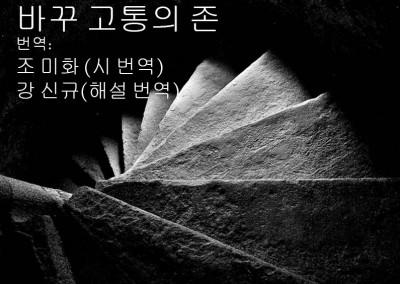 Vacu, the suffering being (spanish-korean)